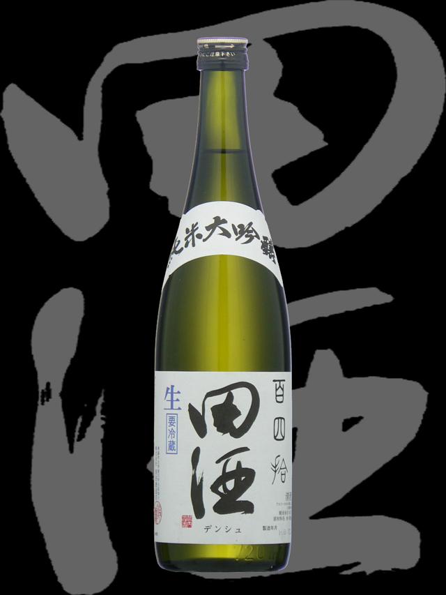田酒「純米大吟醸」百四拾 生