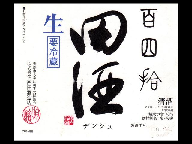 田酒「純米大吟醸」百四拾 生ラベル