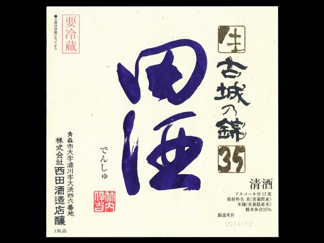 田酒(でんしゅ)「純米大吟醸」古城乃錦35ラベル