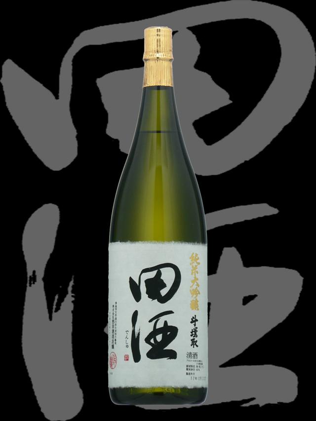 田酒(でんしゅ)「純米大吟醸」斗壜取