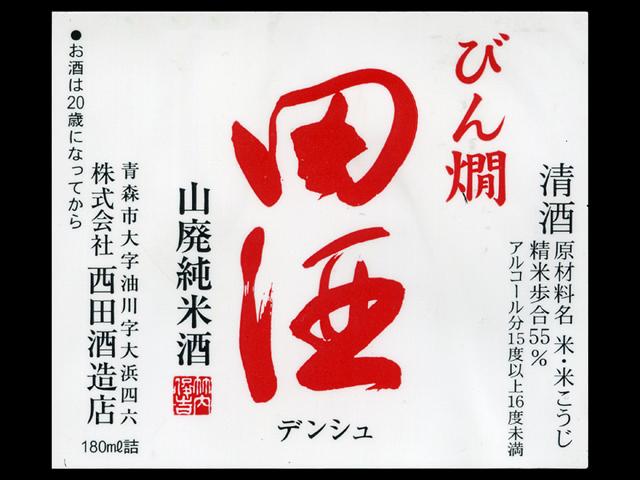 田酒(でんしゅ)「純米」山廃びん燗ラベル