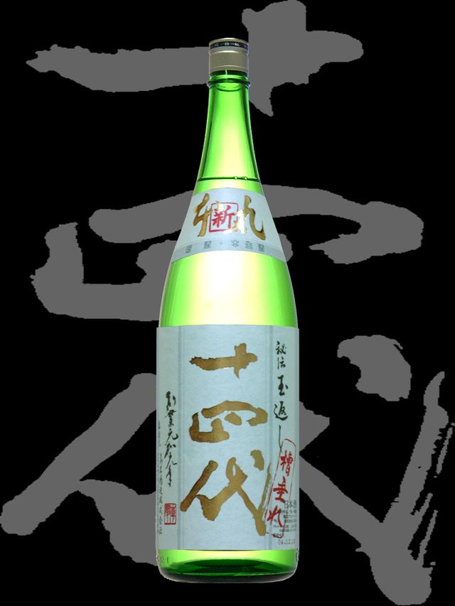 十四代(じゅうよんだい)「特別本醸造」本丸角新生酒