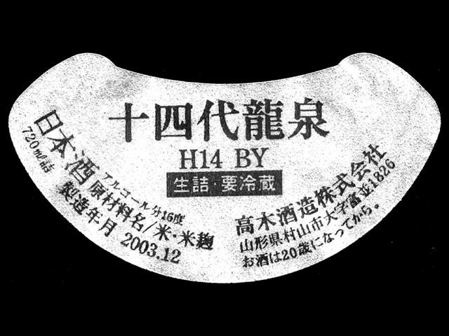 十四代(じゅうよんだい)「純米大吟醸」龍泉ラベル