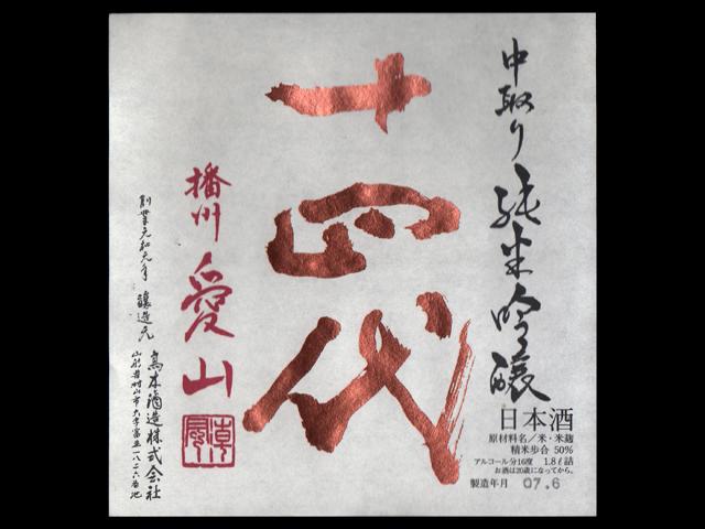 十四代(じゅうよんだい)「純米吟醸」中取り播州愛山ラベル