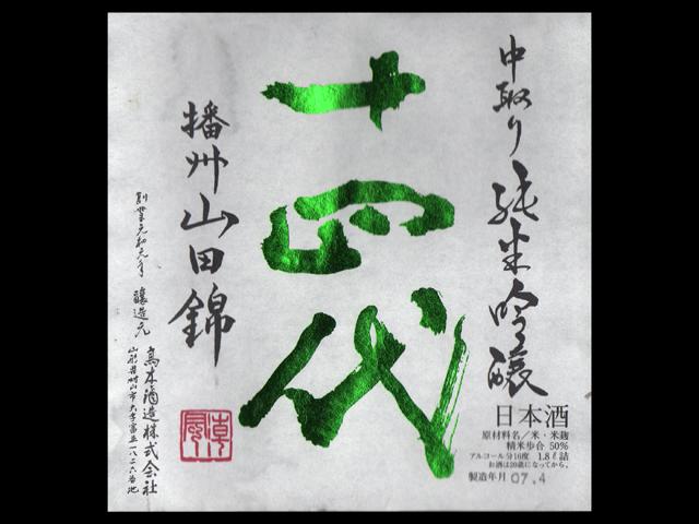 十四代(じゅうよんだい)「純米吟醸」中取り播州山田錦ラベル