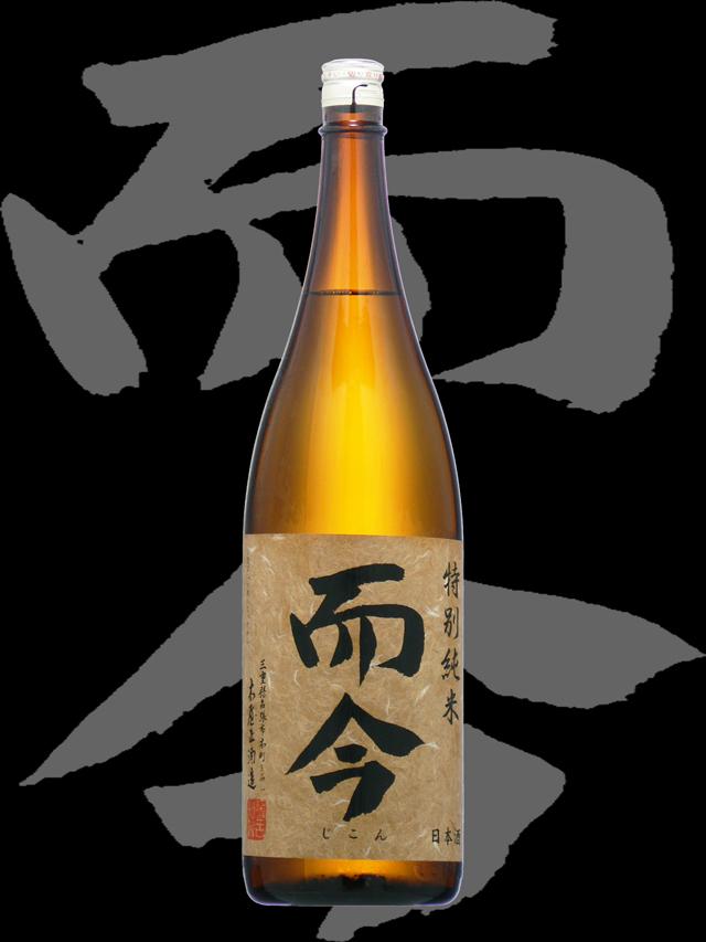 而今(じこん)「特別純米」三重酵母火入れ
