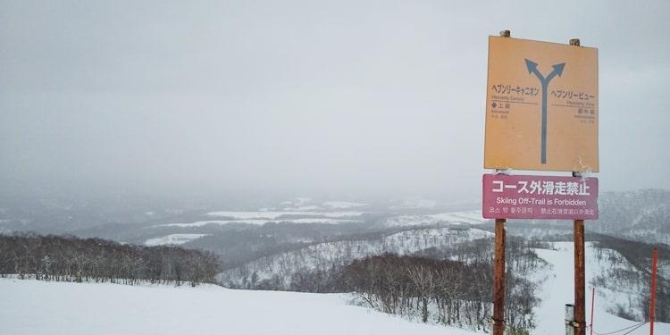 ルスツリゾート,リフト券,割引,景色,積雪,リフト券,アクセス,食事, スキー場,ホテル