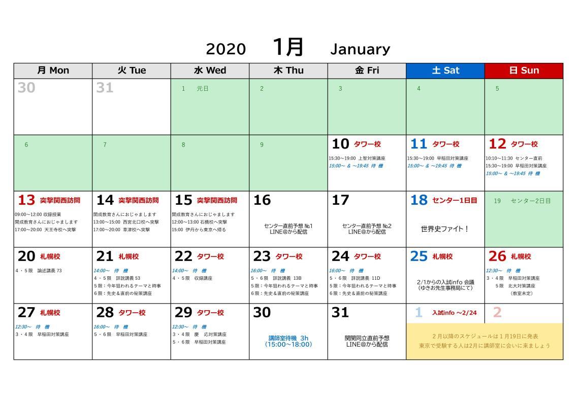 ゆきお先生いまどこカレンダー1月