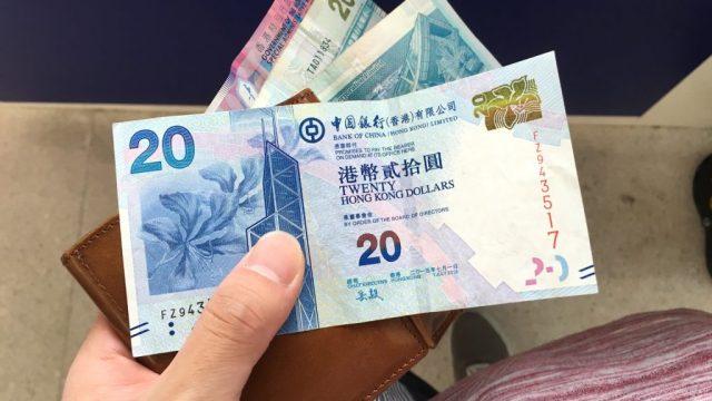 香港20ドル3