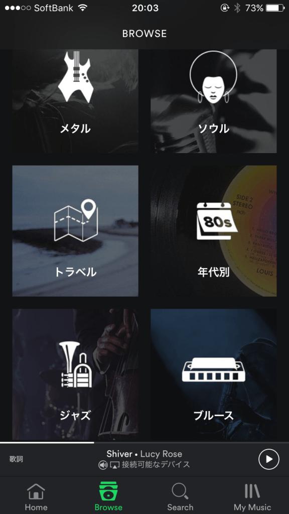 Spotifyのジャンル
