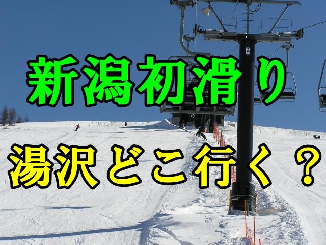 初滑り。12月中旬の新潟越後湯沢スキー、企画検討編。