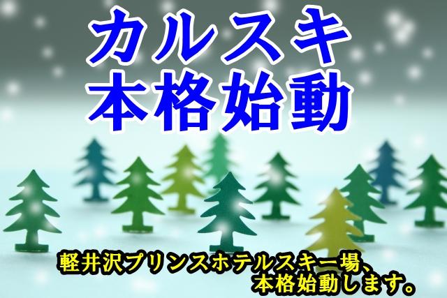 カルスキ本格始動!軽井沢プリンスホテルスキー場は山頂から滑走可能