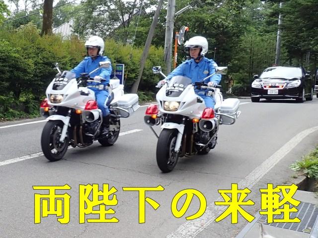天皇皇后両陛下、軽井沢を後に草津音楽祭へ。~軽井沢での出来事~