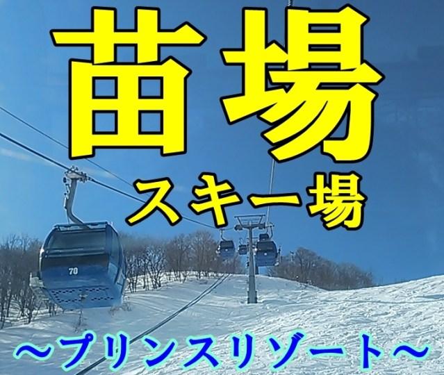 苗場スキー場。コースレポート&口コミ続編、ドラゴンドラでかぐらへ