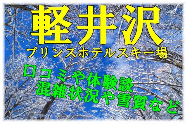 軽井沢プリンスホテルスキー場、口コミや体験談、混雑状況や雪質など