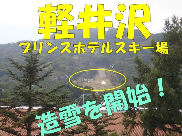 軽井沢プリンススキー場、オープンへ向け造雪開始!~初滑りへの道~