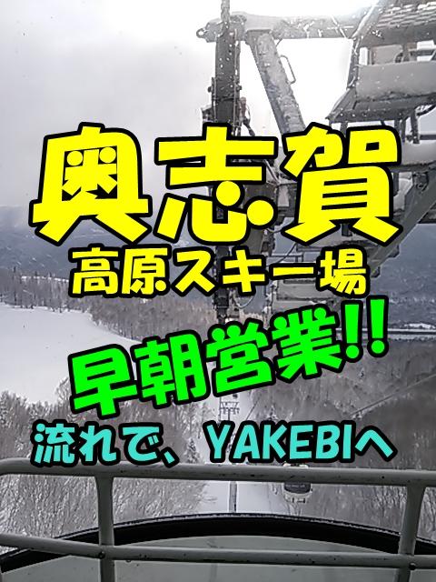 奥志賀高原スキー場、春の早朝スキー。おかわりは焼額山延長営業で。