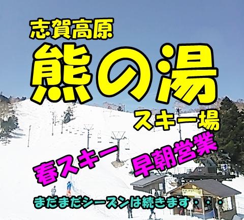 熊の湯スキー場。ロングシーズン志賀高原。早朝営業、春スキー口コミ