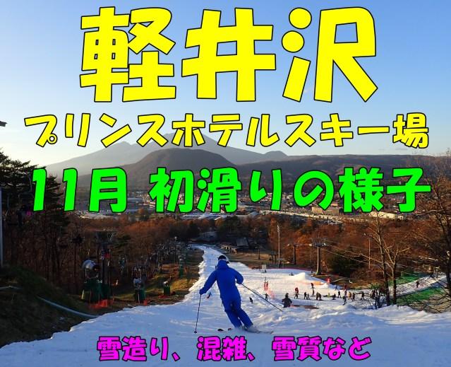 軽井沢プリンススキー場。11月の初滑り。混雑、雪質、平日or休日