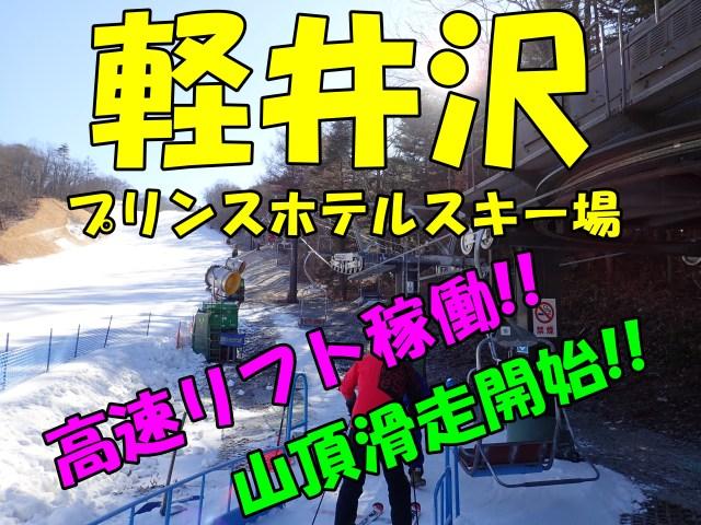 軽井沢スキー場。高速リフトで山頂から滑走可能!クワッド稼働その①