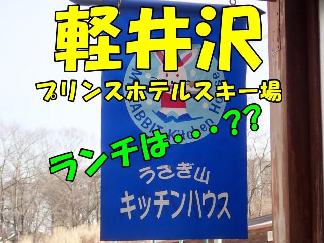 軽井沢スキー場。うさぎ山キッチンハウス~お昼の穴場、ランチ探し~