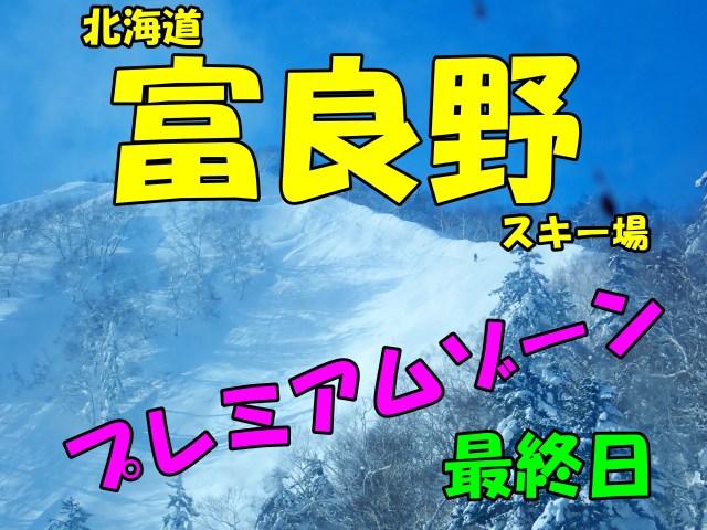 富良野スキー。プレミアムゾーンに無料チェックアウト延長。4日目②