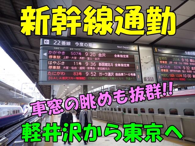 新幹線通勤の景色。車窓はメリットの一つ。長野県軽井沢から東京駅へ