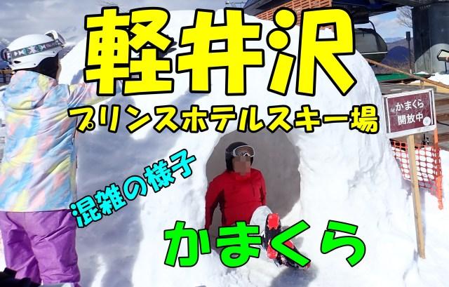 軽井沢プリンススキー場。週末混雑の口コミ、山頂に『かまくら』も!