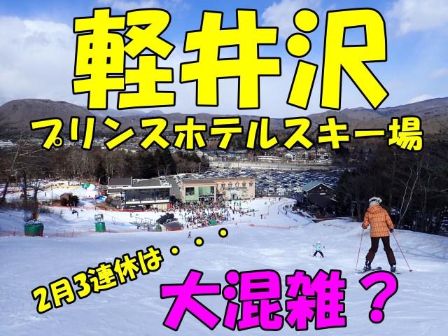 軽井沢プリンスホテルスキー場。2月3連休の様子。混雑など口コミ。