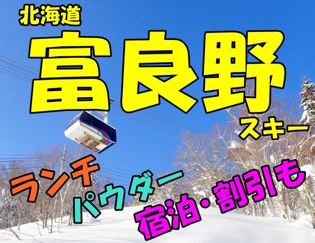 北海道富良野スキー。ゲレ食ランチ、パウダー雪質、宿泊、割引情報も