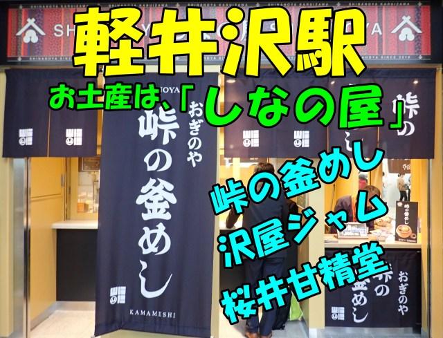 軽井沢駅お土産「しなの屋」。峠の釜めし、沢屋ジャム、桜井甘精堂も