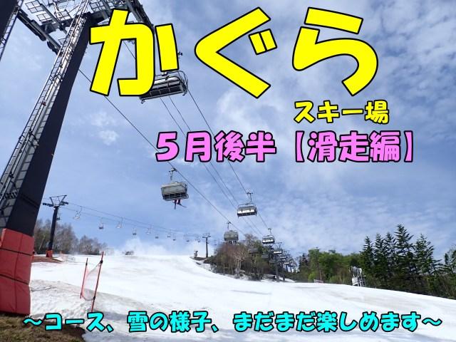 かぐらスキー場!5月後半【滑走編】~コース、雪の様子、まだまだ楽しめます~