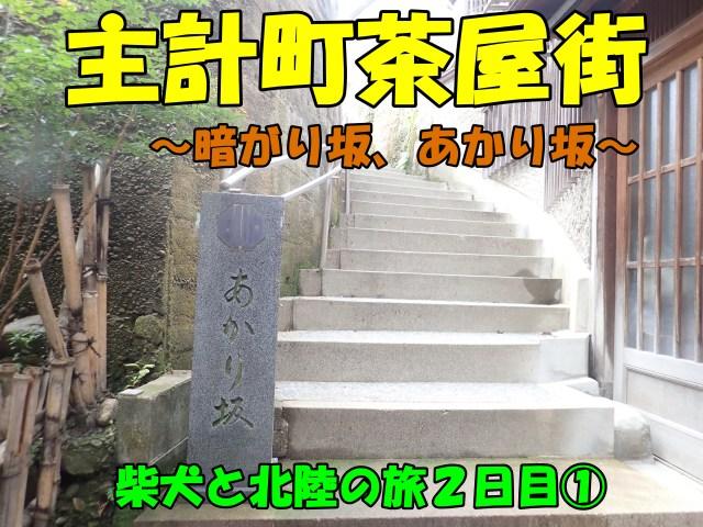 主計町茶屋街(金沢)~暗がり坂とあかり坂~柴犬と北陸の旅2日目①