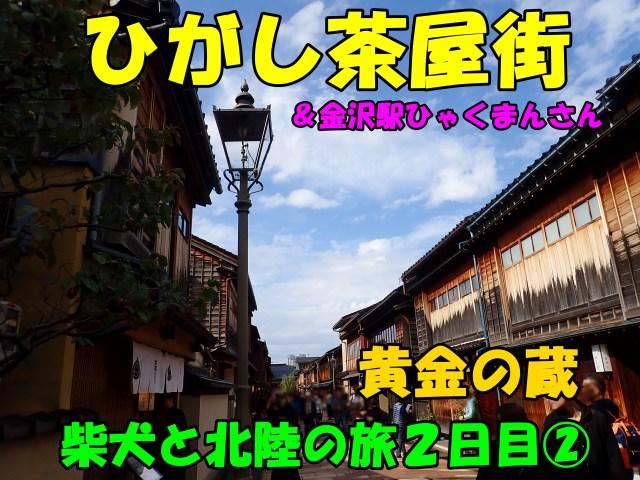 ひがし茶屋街と、金沢駅ひゃくまんさん~柴犬と北陸の旅2日目②~