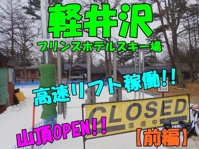 軽井沢プリンスホテルスキー場の山頂滑走。高速リフト稼働【前編】