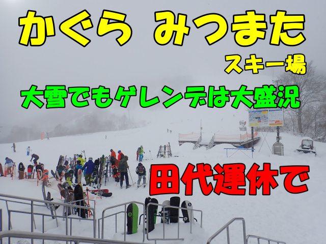 かぐらみつまたスキー場。大雪でもゲレンデは大盛況。田代休業で。