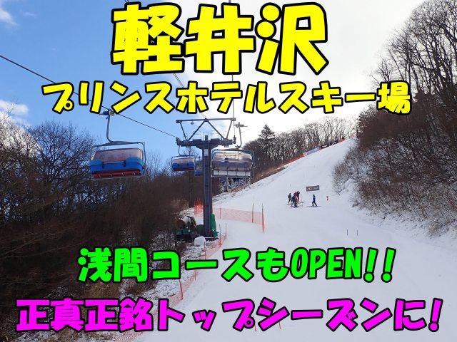 軽井沢スキー場。浅間コースも貸切OPEN!。トップシーズン突入