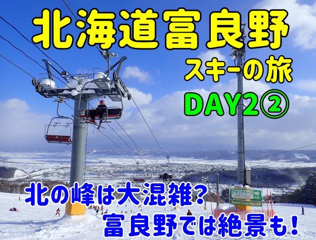 北海道富良野スキー場。北の峰は大混雑?、富良野では絶景も(DAY2② )