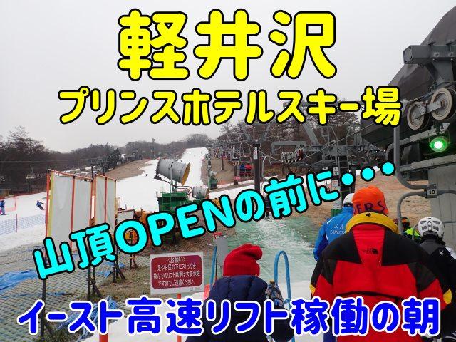 軽井沢プリンススキー場。山頂OPENの前に~イースト高速リフト稼働の朝~