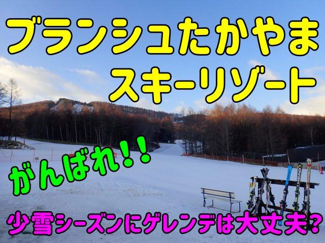 ブランシュたかやまスキーリゾート。少雪シーズンにゲレンデは大丈夫?