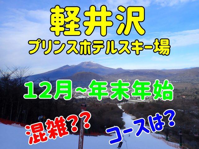 軽井沢プリンススキー場の12月。年末年始。コースも増え混雑も。⛄