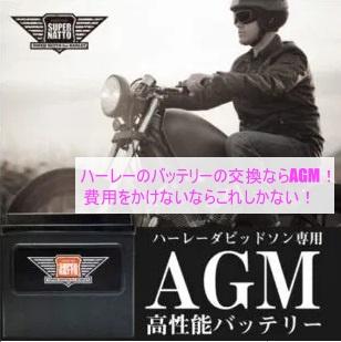 ハーレーのバッテリーの交換ならAGM! 費用をかけないならこれしかない!