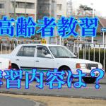 【自動車免許の高齢者講習】内容や時間など私の体験をまとめました。