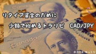 トラリピ設定 カナダドル円CAD/JPY