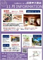 大里店♥11月INFOMATION