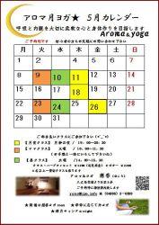 アロマ月Yoga★5月スケジュール