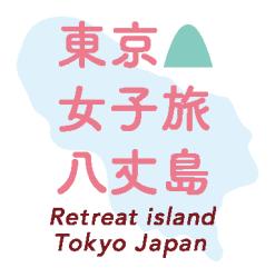 東京から南へ300㎞の女子旅の島
