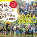 川の学校「カンムギ冒険教室」2020夏!