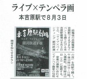 富士ニュース2019-7-24