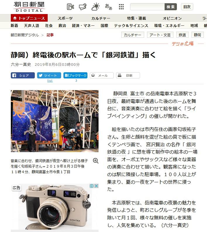 2019-08-06朝日新聞-デジタル